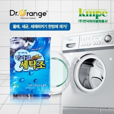 [싹쓸이딜] 닥터오렌지 세탁조 클리너 50g