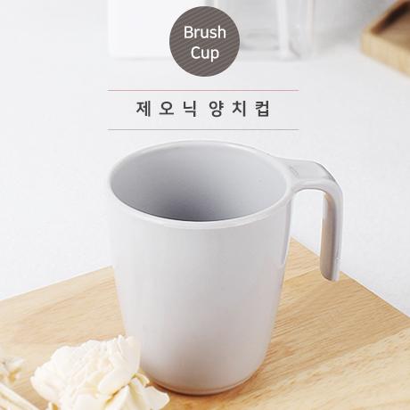 [오늘의100원]제오닉 모던 손잡이 양치컵 플라스틱 물컵