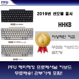 [후지쯔] [해외배송] PFU 해피해킹 프로2/PFU Happy Hacking Keyboard Professional2/관부가세 포함가