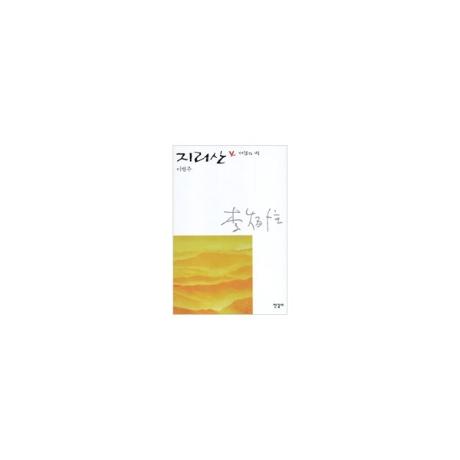 (중고) 지리산 4 : 서림의 벽 - 이병주 [paJ]