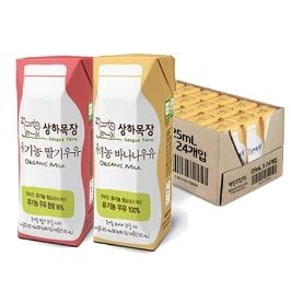 [원더배송] 매일유업 상하목장 멸균우유 125ml 48팩(딸기24팩+바나나24팩)