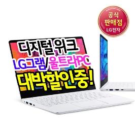 ~[최종구매 74만원]~13ZD980-LX10K~당일발송~사은품증~LG그램