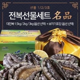선물2호 전복 24-26미 2kg내외(보자기 포함)