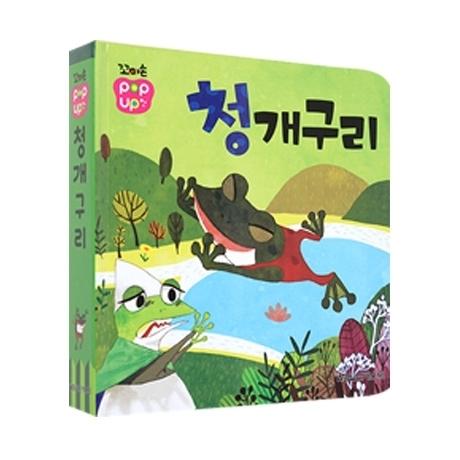 꼬마손 팝업북 전래동화 - 청개구리