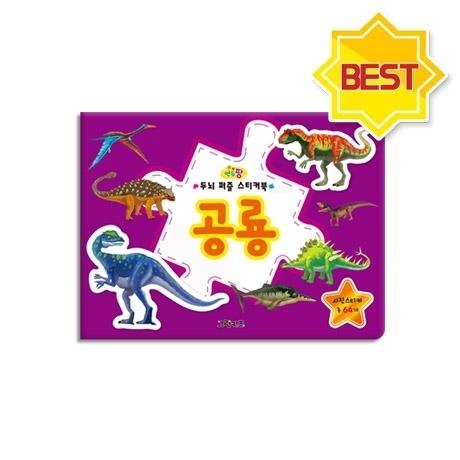연두팡 두뇌 퍼즐 스티커북 - 공룡