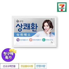 [첫구매특가] 세븐일레븐 삼양사)상쾌환3g