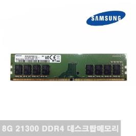 삼성전자 DDR4 8G PC4 21300 C다이 최신주차 정품 PC용 2666Mhz RAM