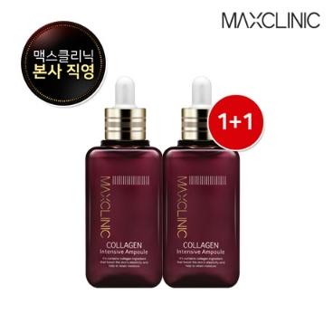 [본사공식][맥스클리닉] 콜라겐 인텐시브 앰플100ml 1+1