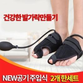 공기주입식 발가락 교정기 건강한 발가락 만들기