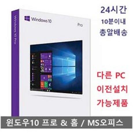 [마이크로소프트] [바로발송] 마이크로소프트 윈도우 10 프로/홈 정품인증 제품키 windows 10 pro/home