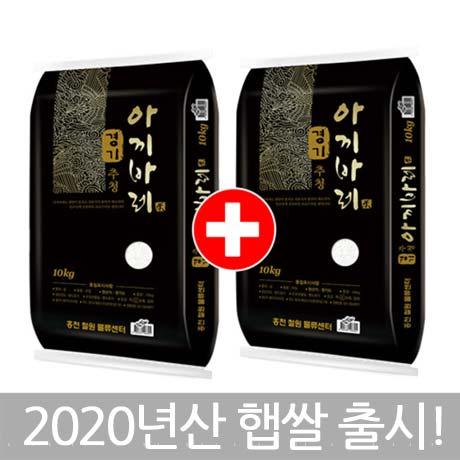 -20년산 햅쌀 경기미 추청아끼바레 10kg+10kg