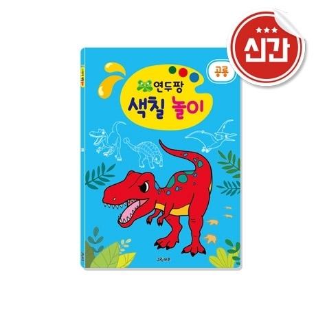 연두팡 색칠 놀이 - 공룡