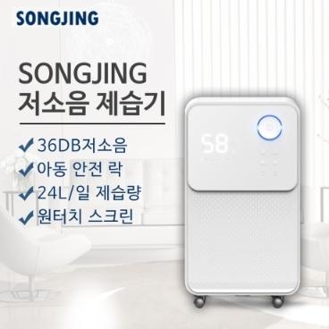 Songjing 제습기 36평적용 용량24L 관세포함/무료배송