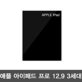[애플] [애플코리아정품] 아이패드프로 3세대 12.9_256GB_WiFi 그레이/실버 우체국택배 당일발송