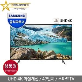 [삼성전자] 상품평 3만 공식인증점 B 삼성전자 프리미엄 UHD TV UN49RU7150FXKR  49인치