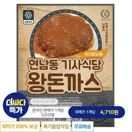 연남동 기사식당 왕 돈까스 1팩(330g)