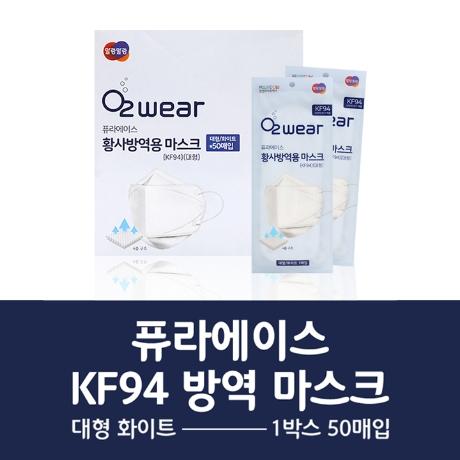 퓨라에이스 KF94 (50매) 1박스