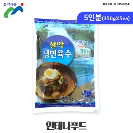 설악 칡/메밀/함흥 물냉면 비빔냉면 5인분10인분 세트
