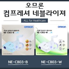 [오므론] 오므론 네블라이저 NE-C803