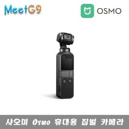 [샤오미] 샤오미 Osmo 휴대용 짐벌 카메라 / 116g초경량 / 4k 녹화 해상도 / 무료배송