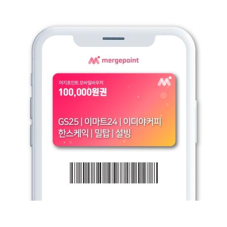 [투데이특가 플레이] 머지포인트 10만원권_오늘종료! 16일 23시 59분 판매 종료