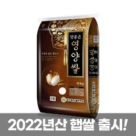 [더싸다특가] 18년산 햅쌀 영양쌀 10kg