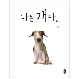 [포토카드 증정] 나는 개다