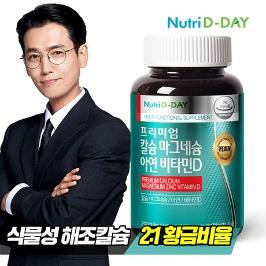 [더싸다특가] 뉴트리디데이 프리미엄 칼슘 마그네슘 아연 비타민D 1병 3개월분