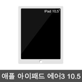 [애플] 애플코리아 정품 아이패드 에어3 10.5 WIFI 64G 정식수입 당일발송 우체국 택배