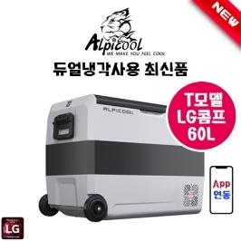 [알피쿨] 2019년 최신제품 Alpicool 알피쿨 T모델 60L APP연동 듀얼기능 캠핑 차량가정용 이동식 냉장고 LG콤프 관세포함