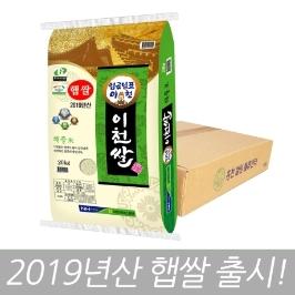 19년산 남부농협 이천쌀 고시히카리 20kg
