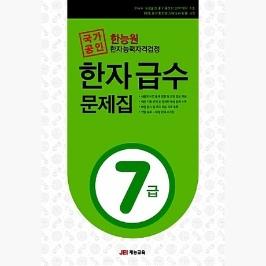 [5%적립] 한능원 한자능력자격검정 한자급수문제집 7급 (8절) - 재능교육 편집부