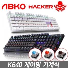 [앱코] IAK)앱코정품 ABKO HACKER K640 축교환 키보드/LED/게이밍/기계식/청축/갈축/적축