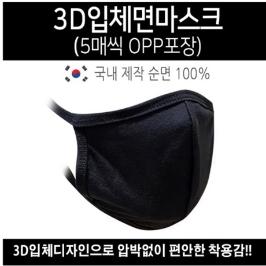 순면마스크 블랙 마스크 (5매)