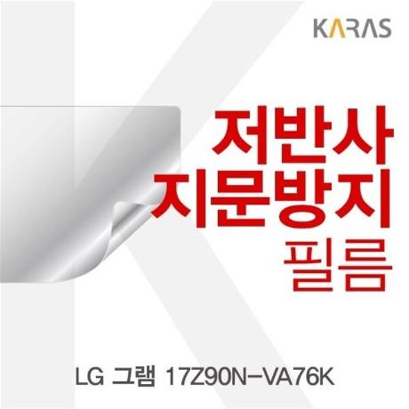 LG 그램 17Z90N-VA76K 저반사필름 U_5B4032