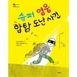 (현대Hmall)[밀크북] 슈퍼 영웅 암탉 도난 사건