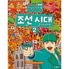 (현대Hmall)[밀크북] 한국사 열차 5  조선 시대 2 - 근현대까지