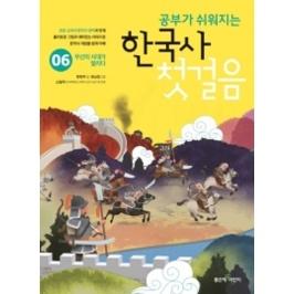 (현대Hmall)[밀크북] 공부가 쉬워지는 한국사 첫걸음 6  무신의 시대가 열리다
