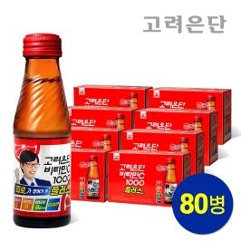(현대Hmall)[본사직영] 마시는 고려은단 비타민C 1000 80병/선물용 케이스
