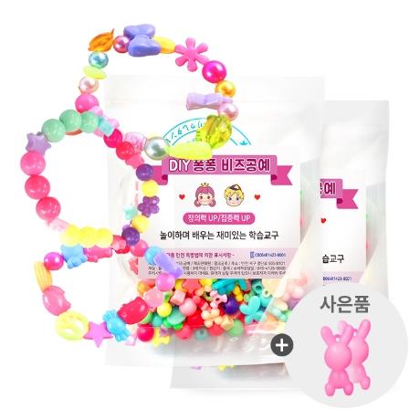 [핑크공주] DIY 비즈 팔찌만들기 구슬꿰기 공예재료 비닐팩(줄포함) 2개세트