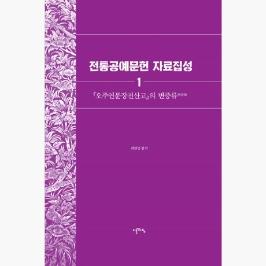 [5%적립] 전통공예문헌 자료집성 : 오주연문장전산고의 변증류 - 최영성