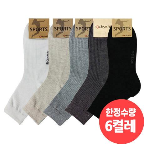 ❤️켤레당 441원❤️ 삭스모아 남성 중목 베이직골지A 양말 (4켤레~6켤레) (★2시간만★)