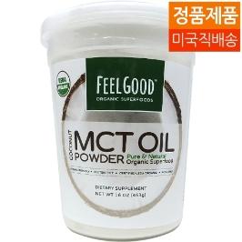[커클랜드] [해외배송] 필굿 유기농 MCT 오일 파우더 453g