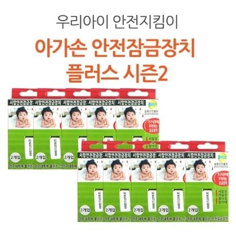 (위크)아가손 서랍장 안전잠금장치 플러스[시즌2] 10p