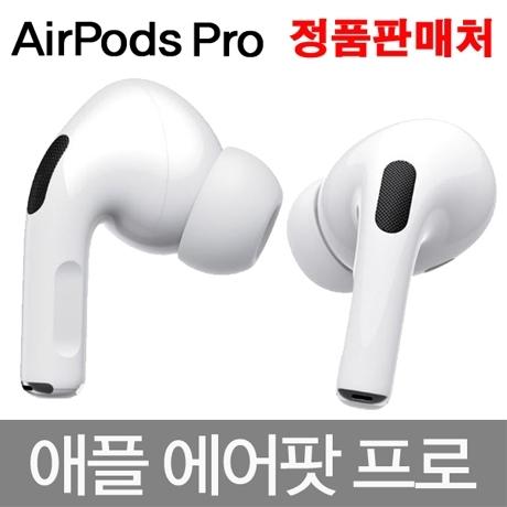 [애플][국내정품] 애플 에어팟 프로 블루투스이어폰 (MWP22KH/A)