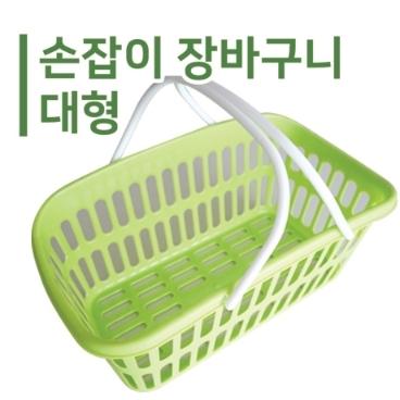 [싸고빠르다] 물빠짐 목욕바구니 플라스틱 손잡이 바구니 대형