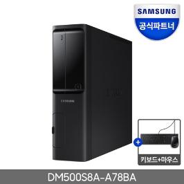 [삼성전자] [키보드마우스 사은품증정] 최신8세대CPU 탑재 삼성데스크탑5 DM500S8A-A78BA