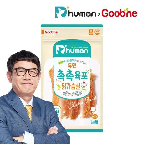 [듀먼] 국내산100% 굽네듀먼 닭가슴살 강아지 촉촉육포 50g 1팩 / bi10