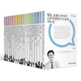 [5%적립] 만화·웹툰이론총서 큰글씨책 1~20 세트 (전20권)