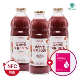 물 한방울 없이 석류 통째로 착즙 NFC 석류즙 100% 원액 주스 1000ml 3병